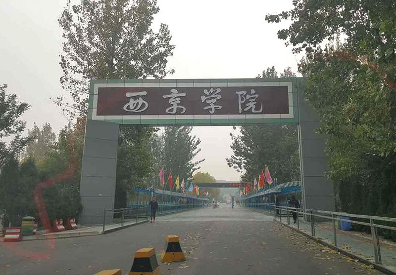西安万博手机版网页登录厂家